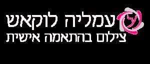 לוגו לבן עמליה לוקאש