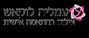 לוגו עמליה לוקאש